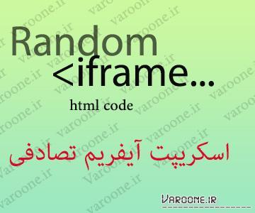 random iframe آیفریم تصادفی
