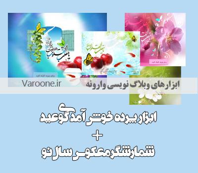 ابزار پرده خوش امد عید نوروز