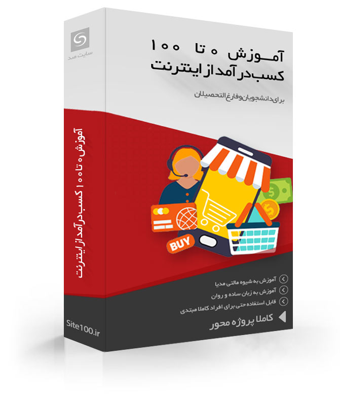 آموزش کسب درآمد از سایت در منزل با راه اندازی سایت فروش محصولات مجازی