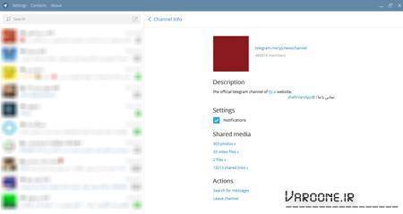 آموزش نصب همزمان چند تلگرام بر روی گوشی
