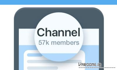 افزایش اعضای کانال تلگرام رایگان