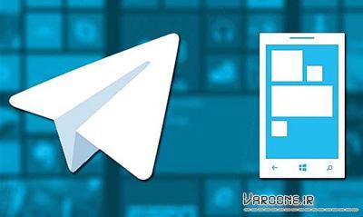 ایجاد میانبر در تلگرام