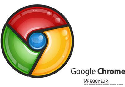 آموزش حذف پسورد از گوگل کروم,تنظیمات گوگل کروم,آموزش گوگل کروم