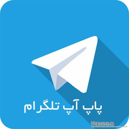 کد پاپ آپ حرفه ای سایت برای تلگرام  کد پاپ آپ برای وبلاگ  پاپ آپ در تلگرام چیست  پاپ آپ کانال تلگرام  تبلیغات پاپ آپ تلگرام  کد پاپ آپ تلگرام برای وبلاگ  کد پاپ آپ وردپرس  کد پاپ آپ پشت صفحه