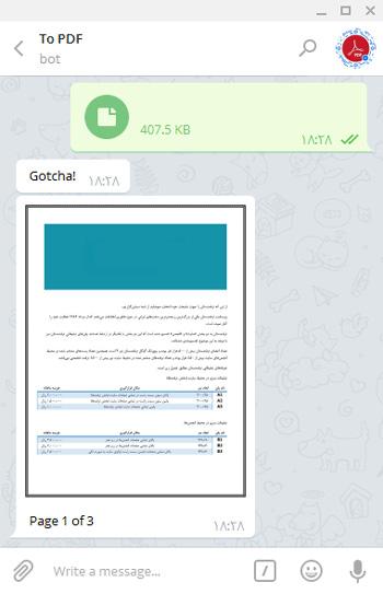 آموزش تلگرام تبدیل فایل به pdf
