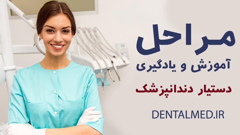 آموزش کامل دستیار دندانپزشک pdf کتاب آموزش فیلم آموزش دستیار دندانپزشکی