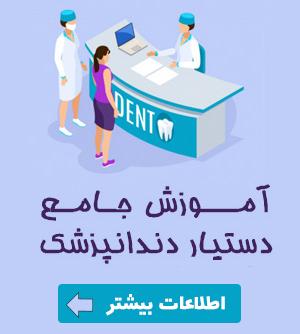 آموزش دستیار دندانپزشک