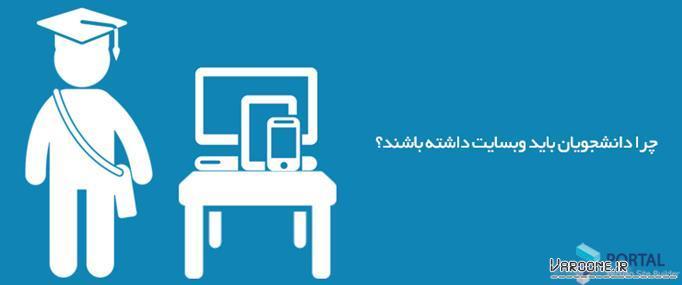 ضرورت سایت برای دانشجو-طراحی سایت دانشجویی
